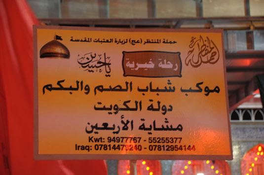 مواكب عزاء من دول عربية وأجنبية تدخل الصحن الشريف لأبي الفضل العباس عليه السلام ليلة  524-1